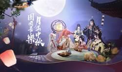 遊戲新幹線多款遊戲喜迎中秋Fun假趣 節慶活動全面開跑