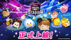 50人同步對戰!《Tsum Tsum Stadium》迪士尼全新手遊正式上線!