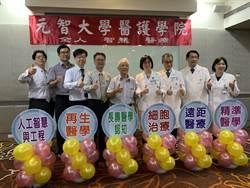 元智大學結合亞東醫院成立醫學研究所 下學年招生