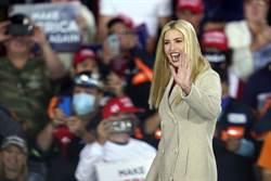 不只想跟她約會! 川普遭爆還想讓愛女當副總統