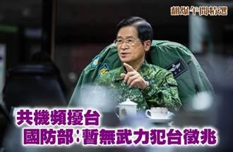 共機頻擾台 國防部:暫無武力犯台徵兆