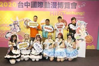 動漫迷看過來!台中國際動漫博覽會10月9日熱鬧登場