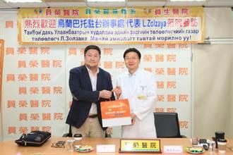 員榮醫院5G智慧眼鏡遠距看診 蒙古駐台代表親訪感謝