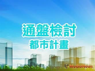 台南南區都計細部計畫第二次通盤檢討案公開展覽