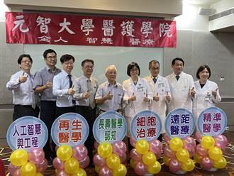 元智成立醫護學院  醫學所明年招8個學生