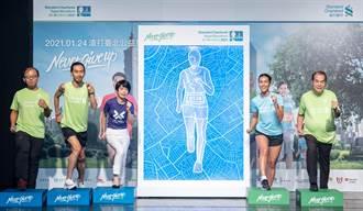 2021渣打台北馬拉松啟動報名 號召跑者永不放棄