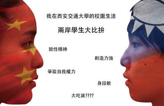 台灣人在大陸》我在西安交大上課的獨特經驗