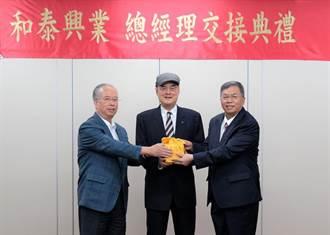 和泰興業執行副總林鴻志 升任總經理