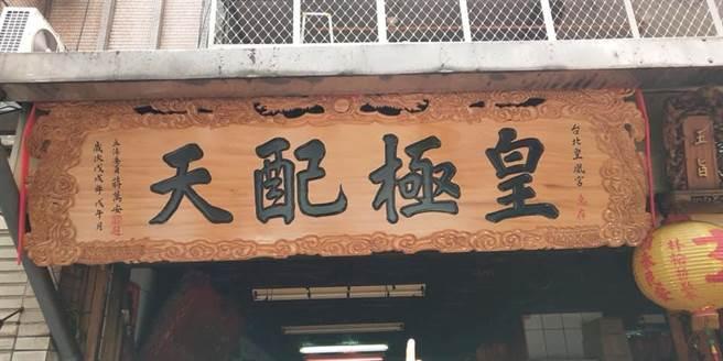 台北皇凰宮匾額「皇極配天」,由國民黨立委蔣萬安贈送。(圖/摘自台北皇凰宮臉書)