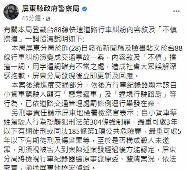 針對台88快速道小貨車撞重機事件,屏東縣警局29日再發聲明。(截自《屏東縣政府警察局》臉書)