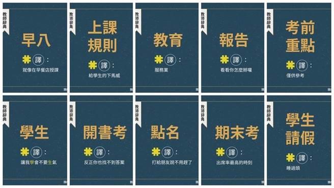 文化大學廣告系學生出奇招,在社群平台上推出搞怪版本的「教師辭典」。(文化廣告提供)