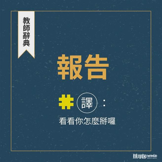 「教師辭典」共推出十組圖文,其一就是「報告」一詞的Kuso註釋。(文化廣告提供)