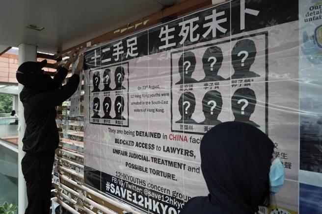 香港大學學生在校園內張貼海報呼籲關注被大陸公安逮捕的12名參加反送中抗議的人士,該海報於29日被校方移除。(圖/美聯社)