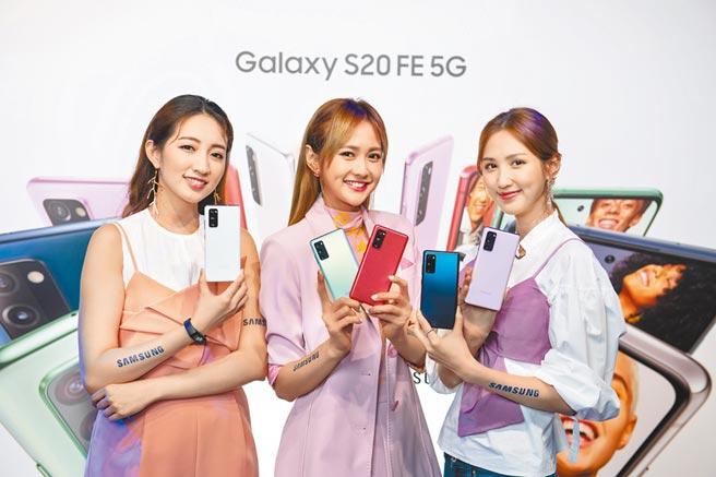 搶在蘋果新機發表前,安卓陣營手機連發,圖為上周發表的Samsung Galaxy S20 FE 5G輕旗艦機,主打2萬~3萬元價格帶。(本報資料照片)