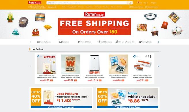 日本露天全球網站正式上線 滿額免運費