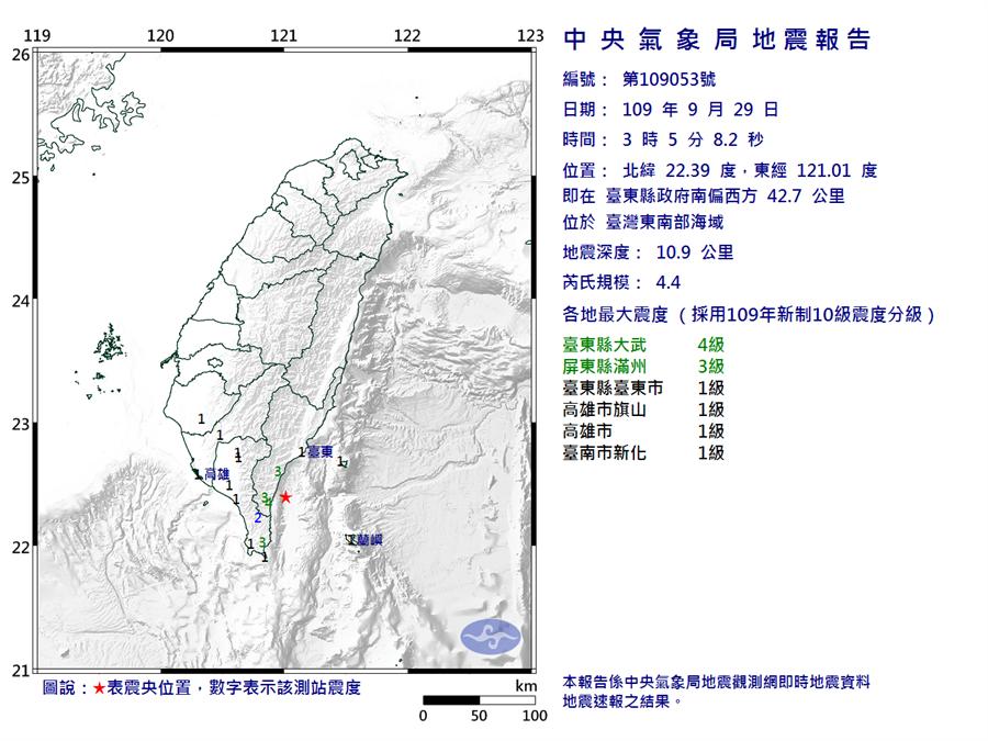 3時5分也發生芮氏規模4.4地震(氣象局)