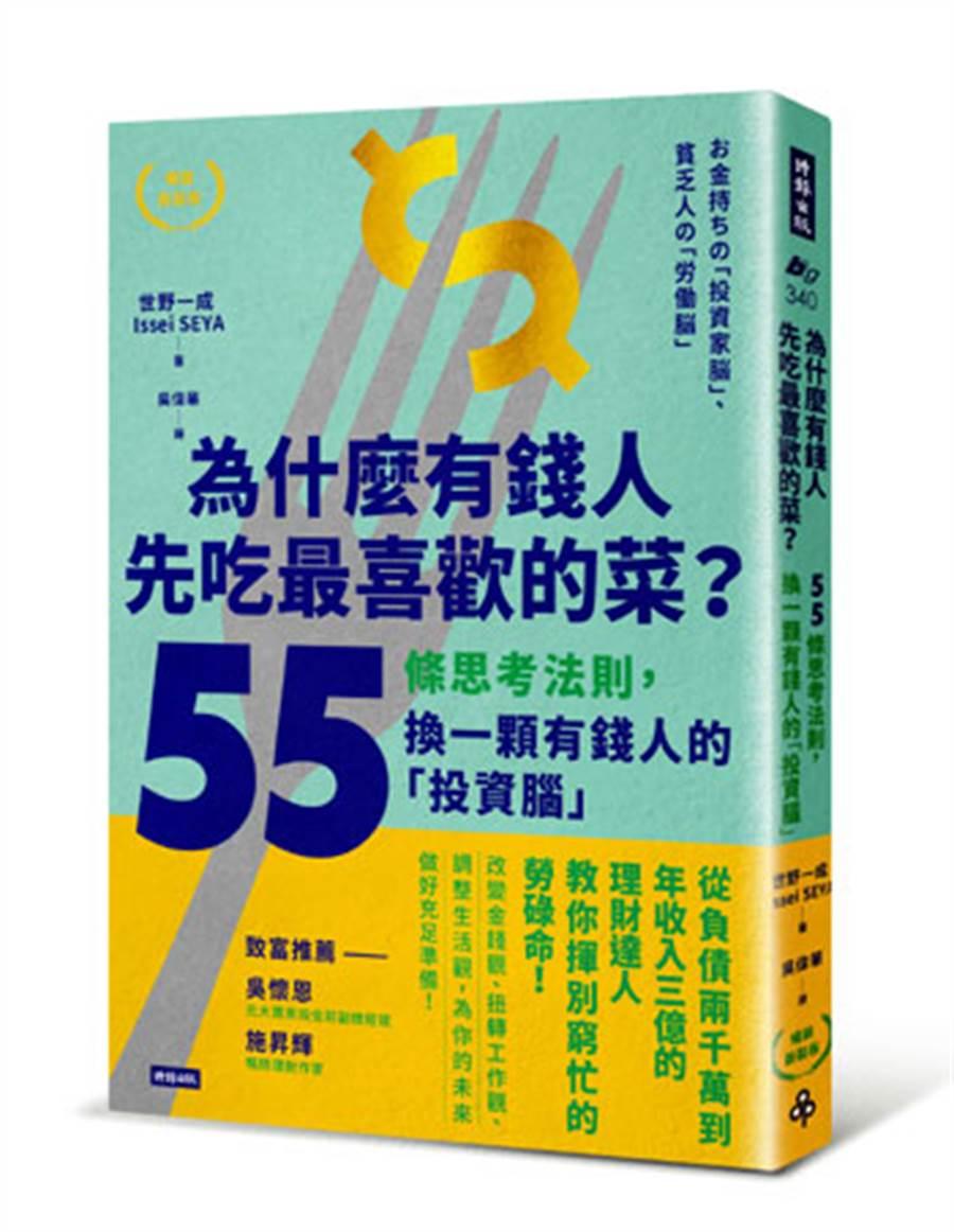 日本創業家世野一成著《為什麼有錢人先吃最喜歡的菜?:55條思考法則,換一顆有錢人的「投資腦」【暢銷新裝版】》最近在台上市。(圖/時報出版提供)