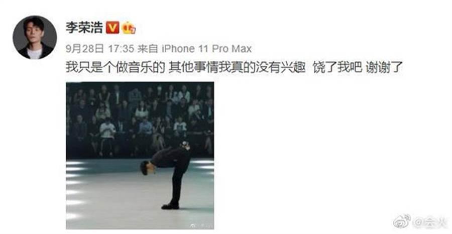 李榮浩突怒po負面文,盼外界「饒了我吧」。(翻攝自微博)