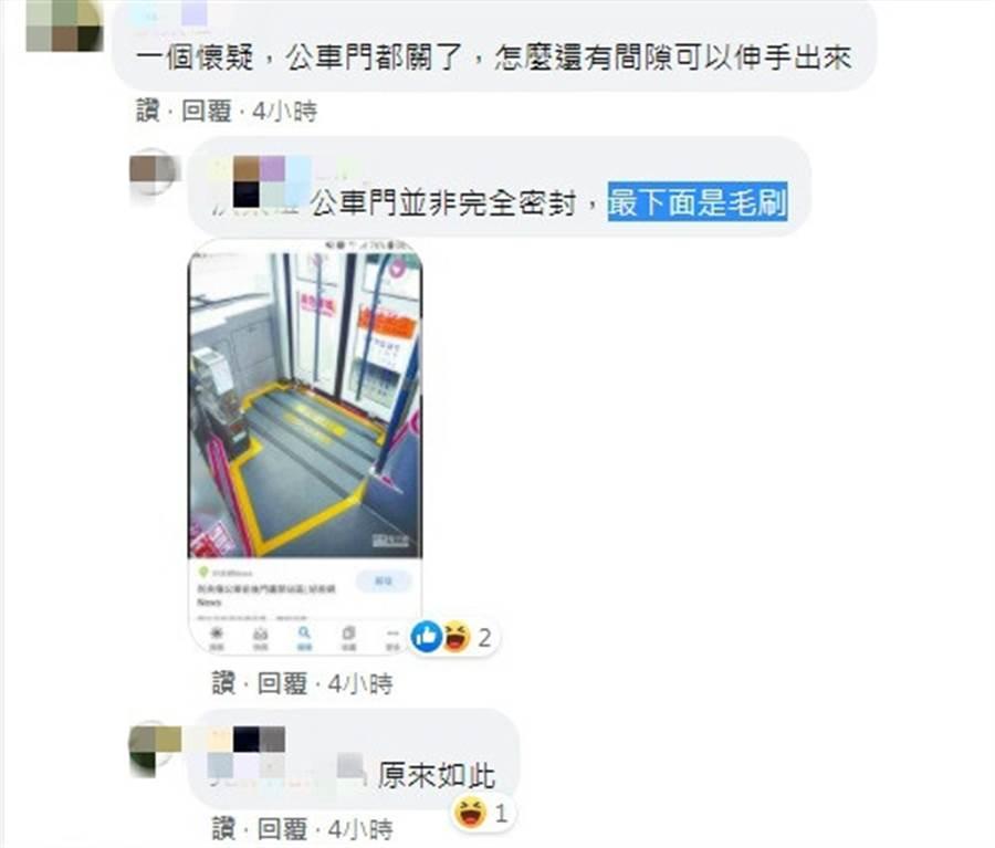 專業網友透露公車門底部,其實是刷毛,因此要伸手其實是能做到的。(圖/翻攝自靈異公社)