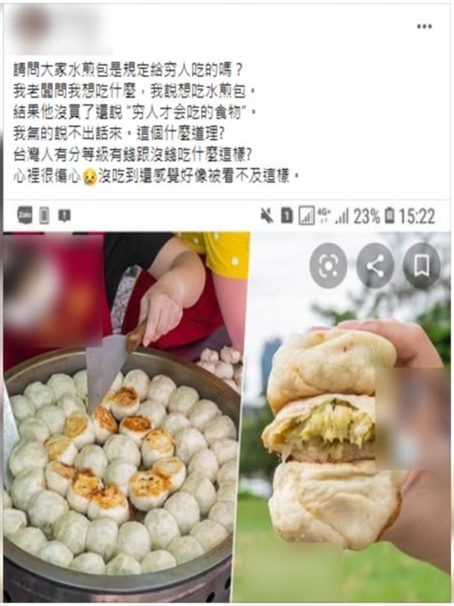 網友喊想吃水煎包,竟遭老闆譏「窮人的食物」。(圖/截自臉書爆廢公社)
