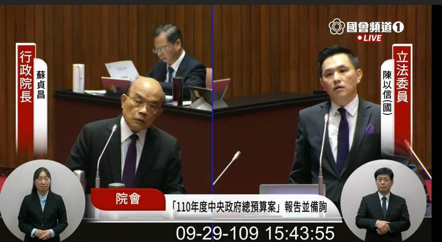 行政院長蘇貞昌、國民黨立委陳以信 (翻攝國會頻道)