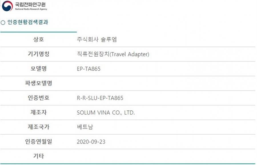 一款型號為EP-TA865的三星快充轉接頭在韓國通過認證,傳出是三星為Galaxy S21系列所打造。(摘自GSM Arena)