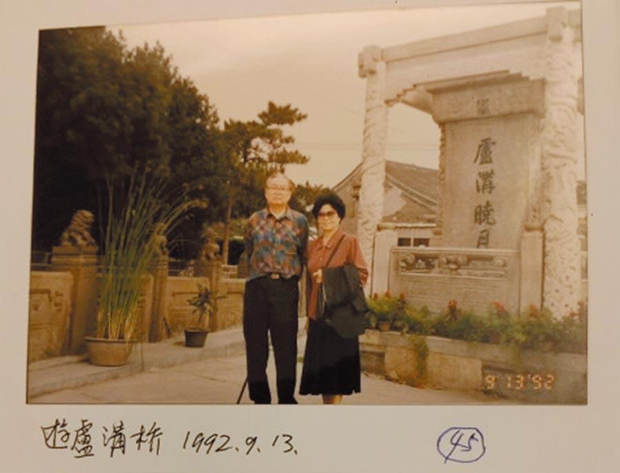 作者父母1992年遊盧溝橋留影。(作者提供)