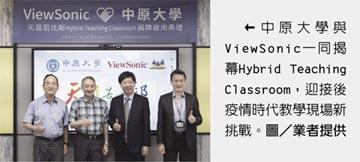 啟動「天涯若比鄰」計畫 中原大學、ViewSonic 共創複合教學教室