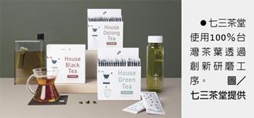 顛覆傳統茶包 七三茶堂原葉研磨茶包 上市