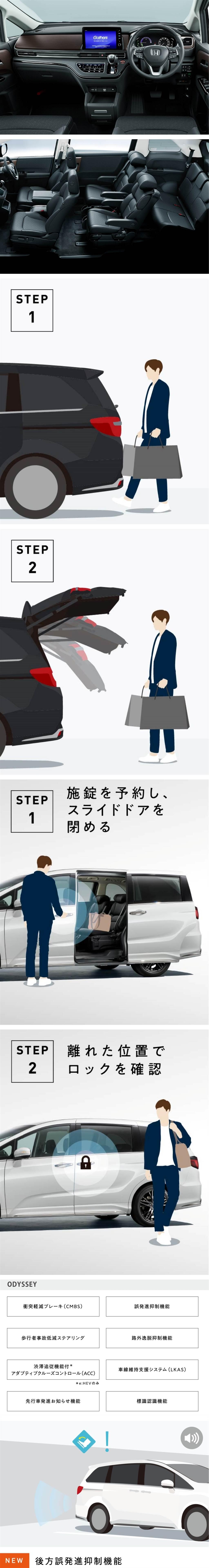 Honda Odyssey 二度改款資訊再度釋出、手勢控制/預約鎖定電動側滑門為最大亮點
