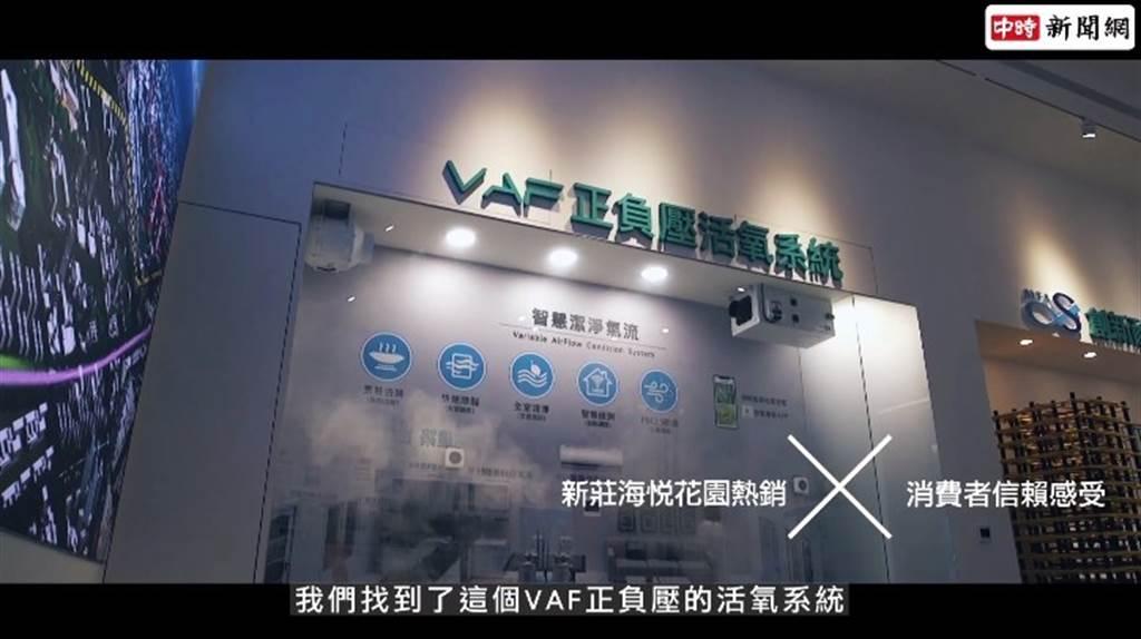 ▲「新莊海悅花園」引進VAF正負壓活氧系統,打造高品質健康防疫宅/中時新聞網攝