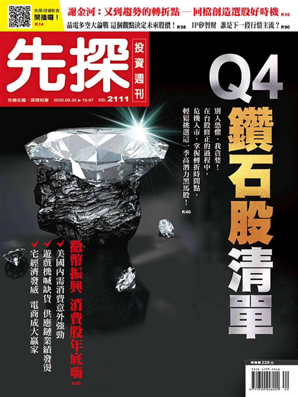 《先探投資週刊2111期》