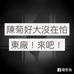 羅智強遭監院查帳 怒轟陳菊:查我300元 不查陳明文300萬