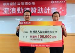 華南產險捐助流浪動物之家並鼓勵民眾認養
