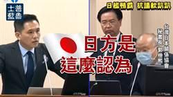 日本衝撞我漁船 外交部質詢露出「真面目」 網:還在想怎甩鍋給阿共
