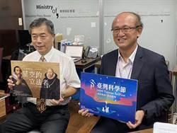 台灣科學節整合五大科學館所活動精彩  舞台劇線上免費索票