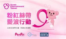 So-net啟動粉紅絲帶 愛波行動  MOMO熊X Octave music八度音創聯手響應