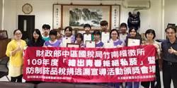 竹山高中學生 囊括租稅繪圖獎項