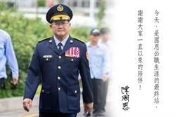 卸41年公職 海巡署長陳國恩退休感性致謝