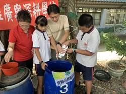 官小學童學養益生菌 改善校園幸福農場土壤