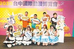 國際動漫博覽會 動漫迷台中集合