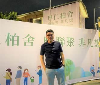 台中豪宅一哥江韋侖:從建築中傳承及企業精神