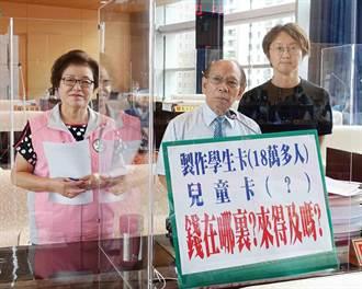 議員建議花博卡轉成學童卡 交通局:有困難
