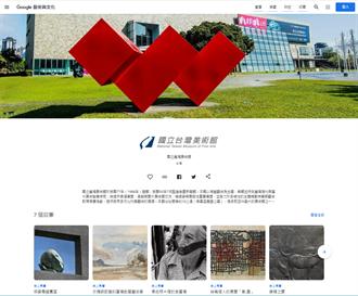 國美館加入Google藝術文化平台 上百件典藏品上線