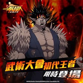 《一拳超人:最強之男》「武術大會初代王者 豪傑」恐怖來襲!