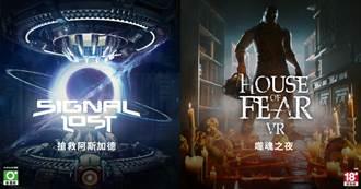 《噬魂之夜》及《搶救阿斯加德》密室逃脫VR遊戲 HTC VIVELAND亞洲首發