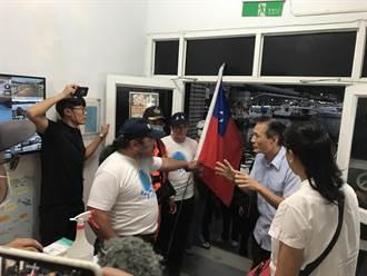 保釣人士無法出海 衝碧砂港安檢所抗議