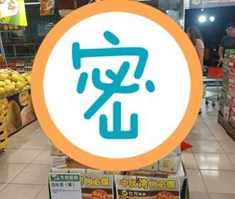 中秋連假瘋烤肉 全聯驚見「吐司山」 網:第一次看到