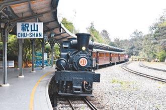 再建祝山 國寶蒸汽火車10月13日限定體驗