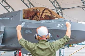 應對陸擴軍 美部署F-35B駐岩國